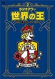 「ラジオアワー・世界の王」 第二章 ~ジーンズ~
