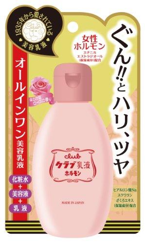 クラブ ホルモン美容乳液 60g