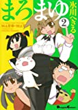 まろまゆ 2 (2) (電撃コミックス EX)
