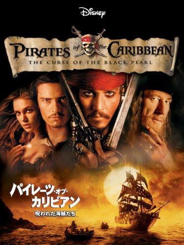 パイレーツ・オブ・カリビアン/呪われた海賊たち (吹替版)