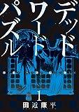 デッドワードパズル / 田近 康平 のシリーズ情報を見る