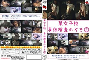 某女子校 身体検査のぞき 2 PPG005 [DVD]