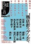 月刊J-novel2015年8月号