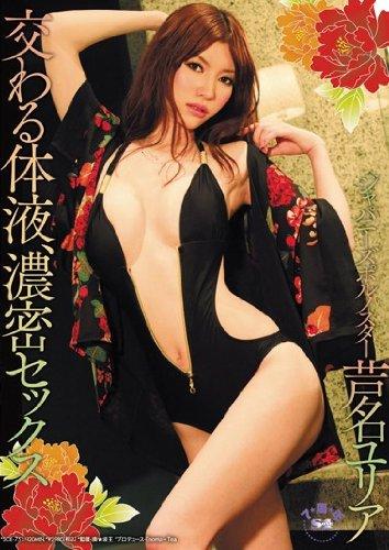 交わる体液、濃密セックス 芦名ユリア エスワン ナンバーワンスタイル [DVD]