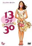 13 ラブ 30 [DVD]