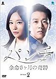 パンチ~余命6ヶ月の奇跡~DVD-BOX2 -