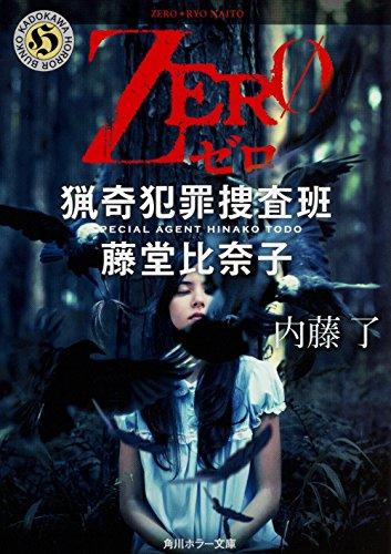 ZERO 猟奇犯罪捜査班・藤堂比奈子