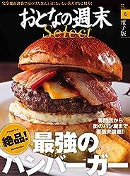 おとなの週末セレクト「絶品! 最強のハンバーガー」〈2016年4月号〉 [雑誌] おとなの週末 セレクト