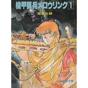機甲猟兵メロウリンク〈1〉 (ソノラマ文庫)