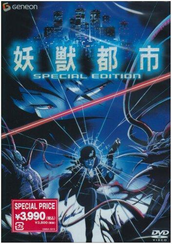 妖獣都市 スペシャル・エディション [DVD]