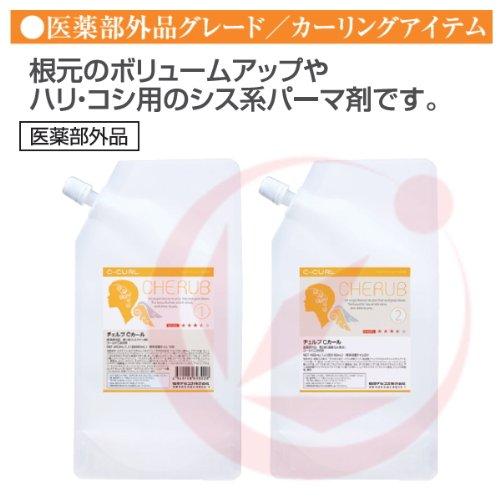 チェルブ C カール 400ml 1・2剤セット