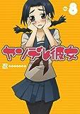 ヤンデレ彼女8巻 (デジタル版ガンガンコミックスJOKER)