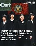 Cut (カット) 2011年 10月号 [雑誌]