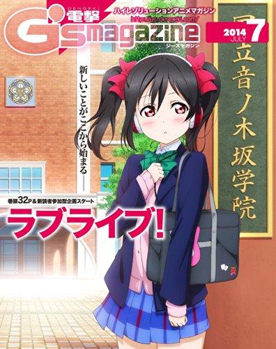 電撃G's magazine 2014年7月号 [雑誌] (―)