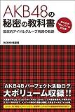 『AKB48』の秘密の教科書
