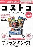 【1日特別ご招待券付き】 コストコeveryday (e-MOOK)