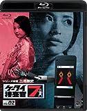 ケータイ捜査官7 File 02 (Blu-ray Disc)