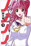 ノノノノ 2 (2) (ヤングジャンプコミックス)