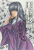 るろうに剣心完全版 18―明治剣客浪漫譚 (ジャンプコミックス)