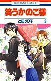 笑うかのこ様 3 (花とゆめコミックス)