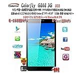 タブレットPC Colorfly G808 3G  クアッドコア 8インチIPS液晶1280×800 3G/GPS/BT/SIMフリー Android4.2 中華アプリなし ROOT済み 日本語設定済み Googleプレイ対応 カーナビ対応 パズドラ対応