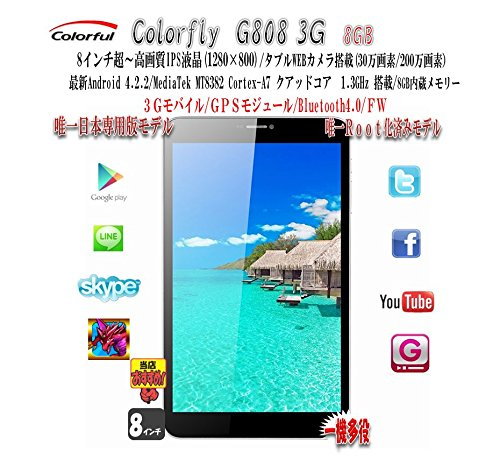 タブレットPC Colorfly G808 3G