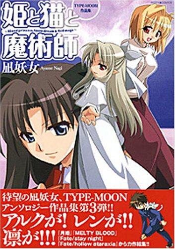 姫と猫と魔術師~TYPE-MOON作品集 (ミッシィコミックス ツインハートコミックスシリーズ)凪 妖女