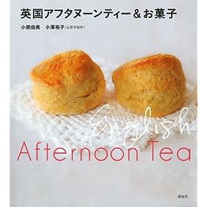英国アフタヌーンティー&お菓子 (講談社のお料理BOOK) [Kindle版]