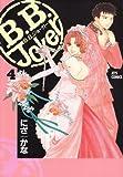 B.B.joker (4) (Jets comics)