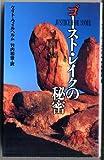 ゴースト・レイクの秘密 (Mystery paperbacks)