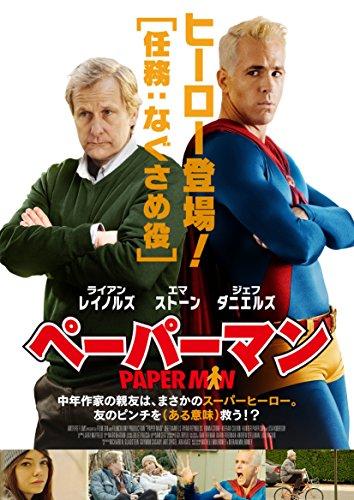 ペーパーマン PaperMan[DVD]