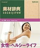 素材辞典 Vol.166 女性~ヘルシーライフ編