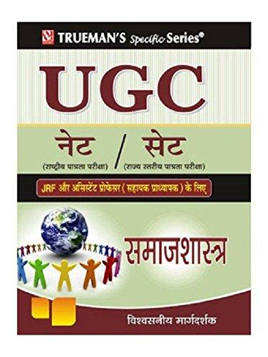 Trueman's UGC NET Samajshastra (Sociology)