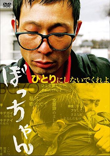ぼっちゃん [DVD] -