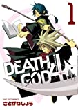 DEATH GOD / さとがねしょう のシリーズ情報を見る