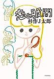 恋と股間 (よりみちパン!セ 38)
