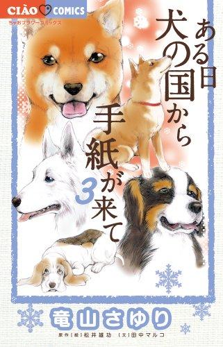 ある日 犬の国から手紙が来て 3 (ちゃおコミックス)