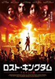 ロスト・キングダム/スルタンの暦 [DVD]