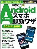 Androidスマホ即効ワザ 2014年最新版 (日経BPパソコンベストムック)