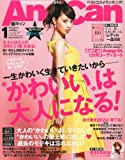 AneCan (アネキャン) 2012年 01月号 [雑誌]