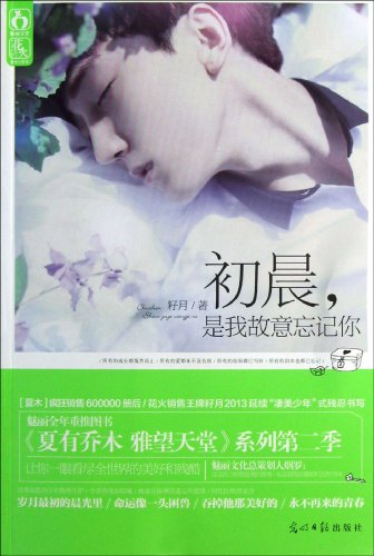 I Forget You Deliberately in the Early Morning (Chinese Edition) PDF