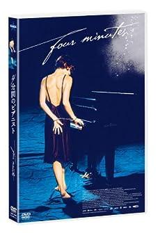 4分間のピアニスト [DVD]