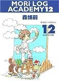 MORI LOG ACADEMY 12 (モリログ・アカデミィ 12) (ダ・ヴィンチブックス)