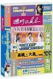 週刊AKB DVD Vol.20(AKB48:川栄李奈100の激白、高橋みなみ大島優子対談他)