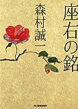 座右の銘 (ハルキ文庫 も 1-58)