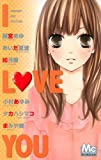 I LOVE YOU―MARGARET BEST SELECTION (マーガレットコミックス)