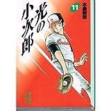光の小次郎 (11) (講談社漫画文庫)
