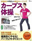 カーブス体操 ~女性向けのやさしい筋力トレーニング (TJMOOK)