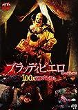 ブラッディピエロ 100人連続切裂き [DVD]