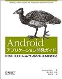 Androidアプリケーション開発ガイド ―HTML+CSS+JavaScriptによる開発手法